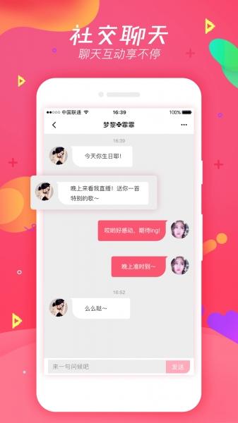 网易BoBo直播-截图