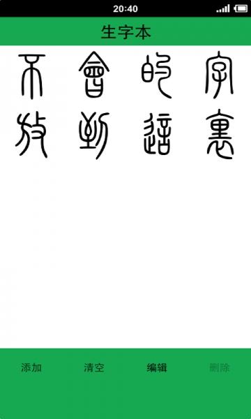 篆书查询-截图