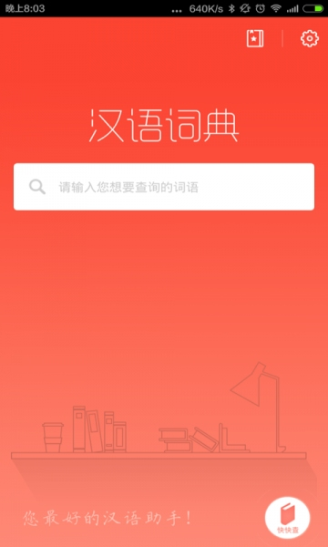 汉语词典2016-截图