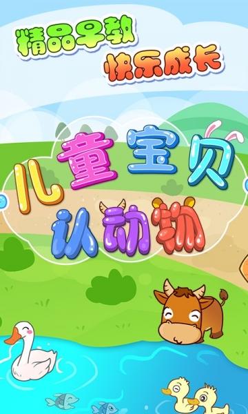 """""""""""动物农场""""等四个横块,以生动有趣的小游戏的方式教小朋友认识动物图片"""