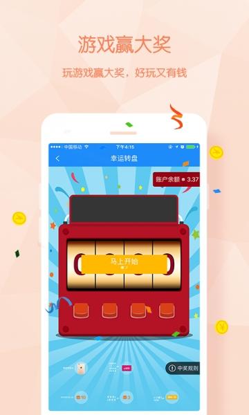 北京无双科技有限公司    应用截图   招财狗app,唯一会赚钱的屏保.