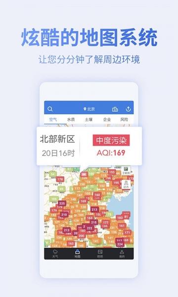 蔚蓝地图-截图