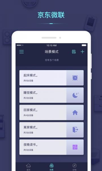 京东微联-截图