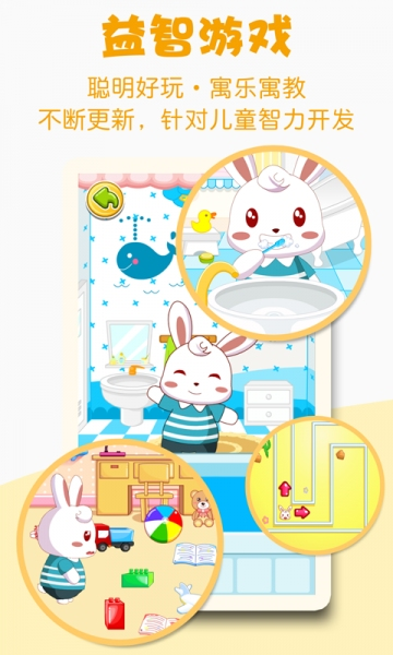 兔小贝-截图