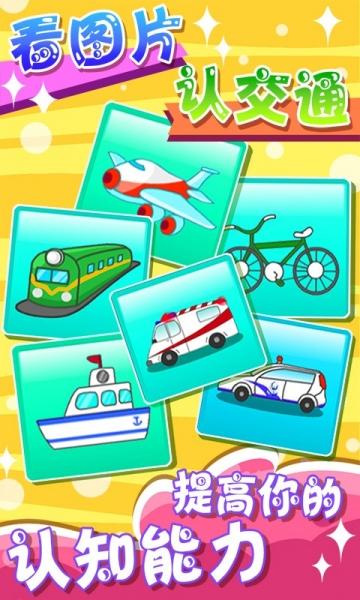儿童游戏认交通工具-截图