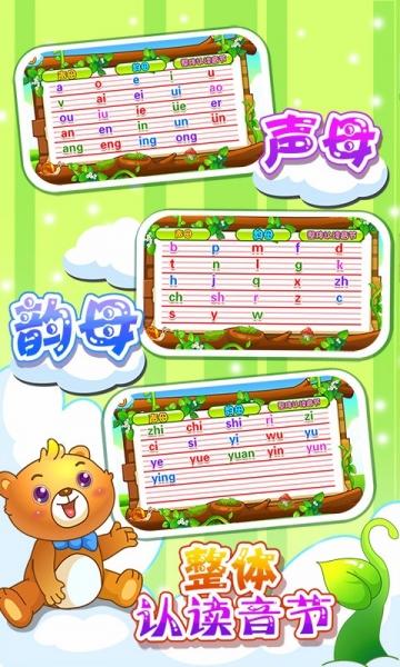 儿童游戏学拼音-截图