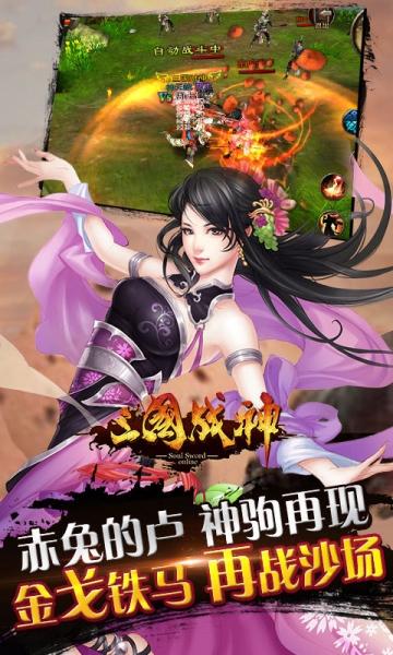三国战神 360版-截图