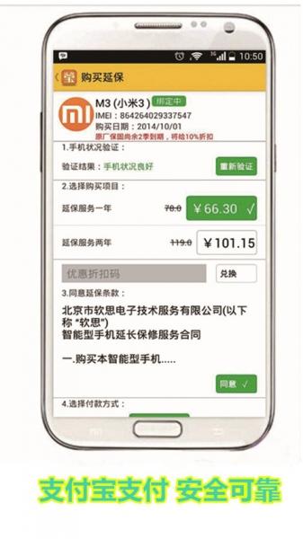 手机延保宝-截图