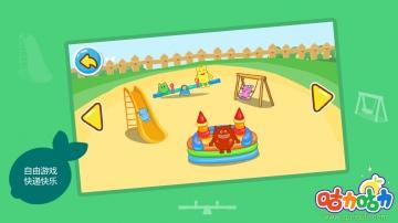 咕力幼儿园-截图