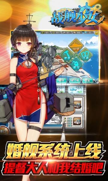 战舰少女 360版-截图