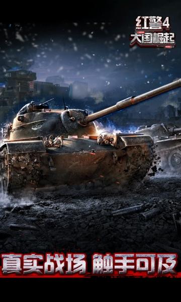 红警4:军团大战 360版-截图