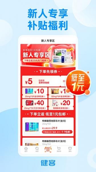 健客网上药店-截图