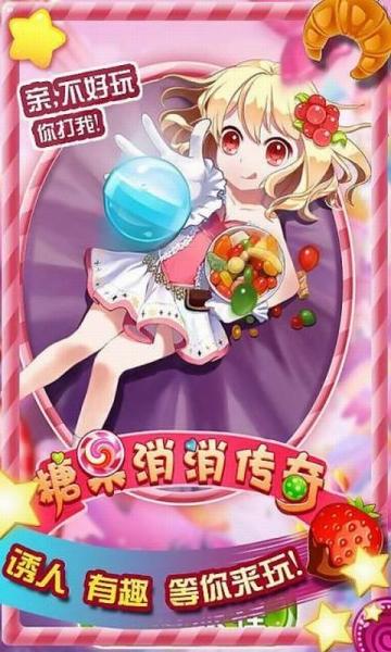 游戏整体画面粉嫩可爱,画风清新明快,甜蜜蜜的糖果,浪漫的巧克力,充满