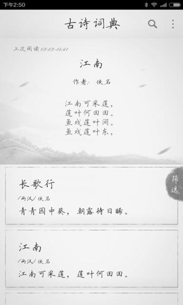 唐诗三百首-截图
