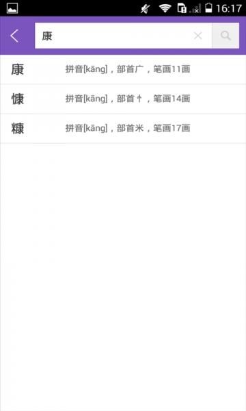 康熙字典-截图