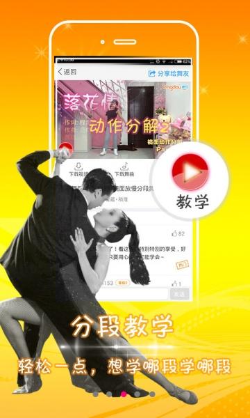 糖豆广场舞-截图