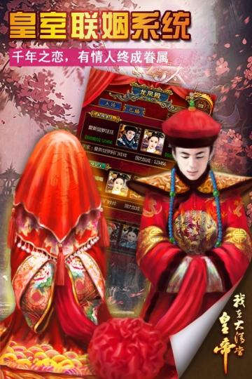 我在大清当皇帝HD 360版-截图