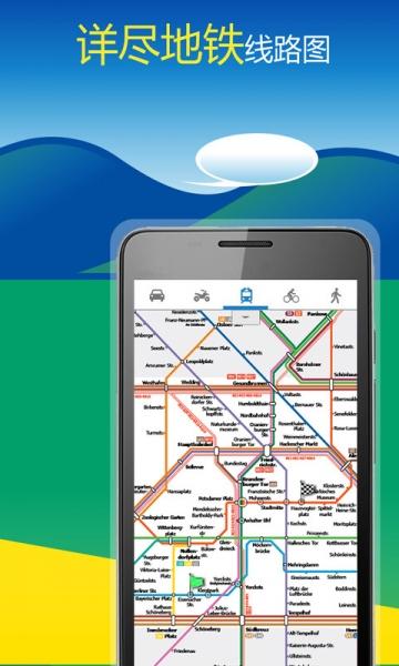 世界旅游导航地图-截图
