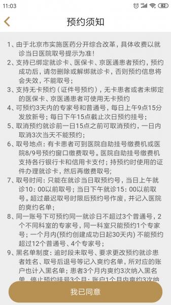 广安门医院-截图