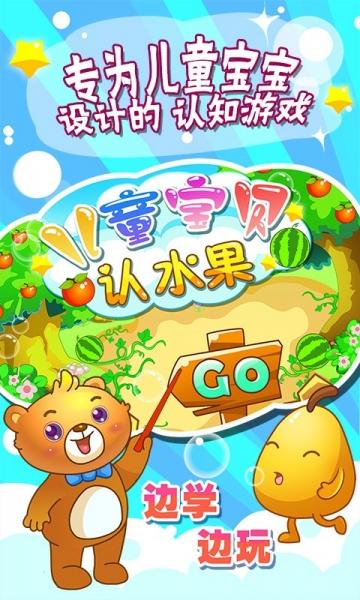 儿童游戏认水果-截图