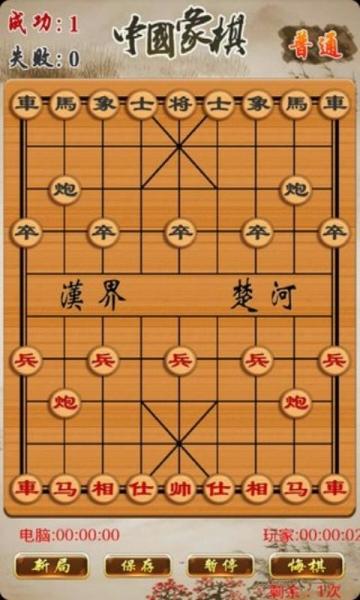 游戏截图   史上最好玩的中国象棋,经典版本,各种棋谱,高手思路图片
