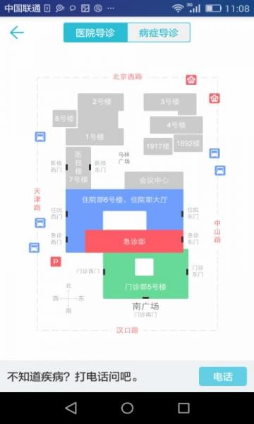 南京鼓楼医院-截图