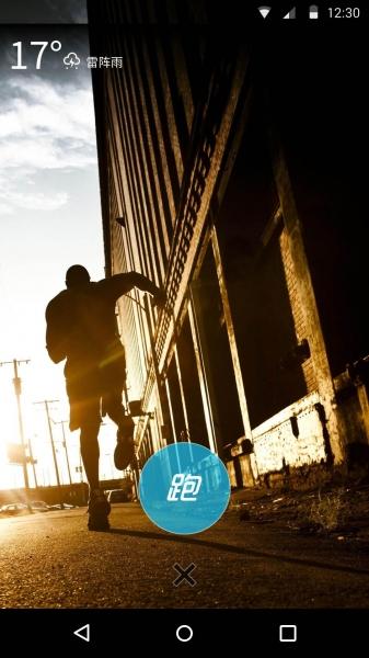 乐动力跑步-截图