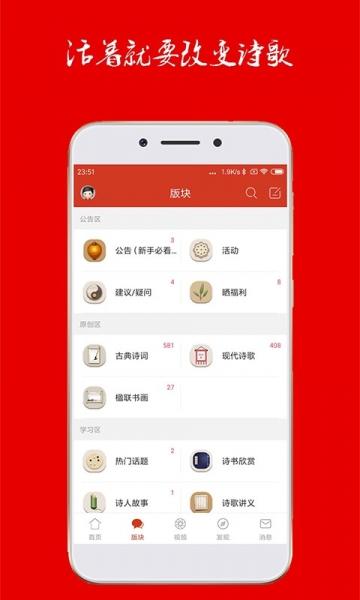 诗歌中国-截图