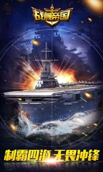 战舰帝国-截图