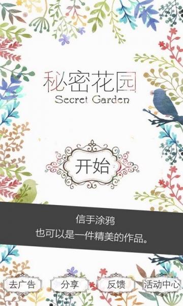 秘密花园-截图