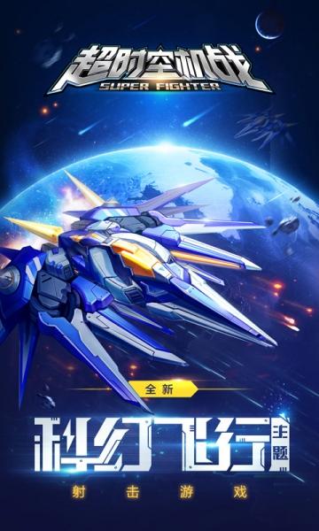 超时空机战-截图