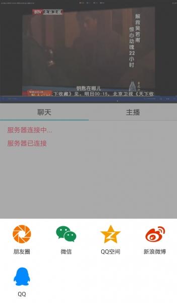 熊猫直播-截图