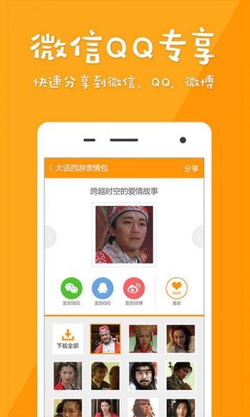 微信GIF表情-截图