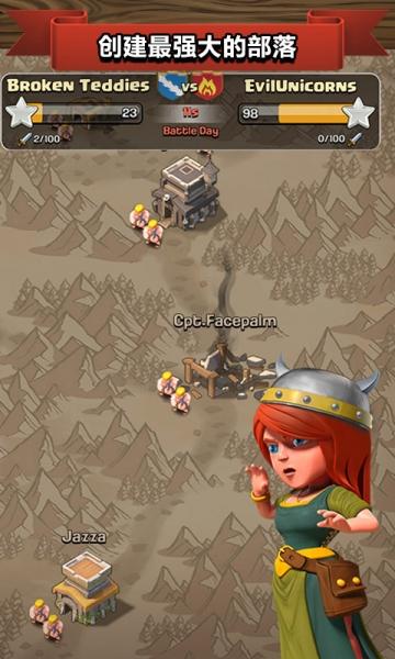 部落冲突-截图