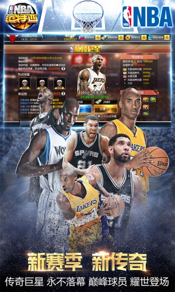 NBA范特西-截图
