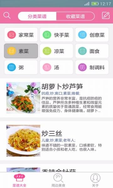 天天美食菜谱-截图