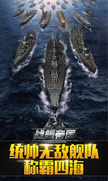 战舰帝国 百度版-截图