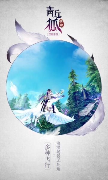 青丘狐传说  360版-截图