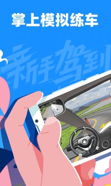 驾考宝典3D练车-截图