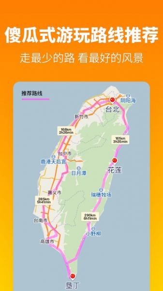 探途离线地图-截图