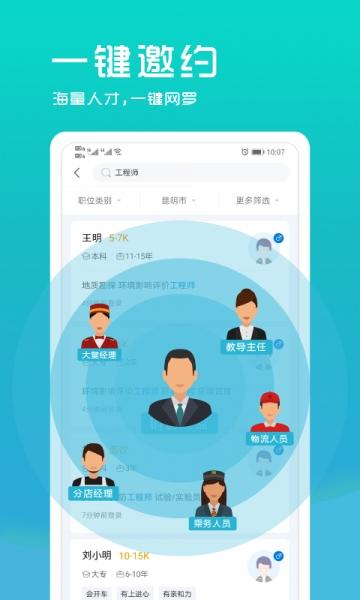 云南招聘网企业招聘版-截图