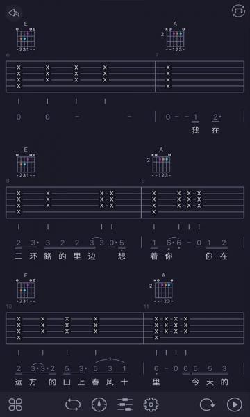 爱玩吉他-截图