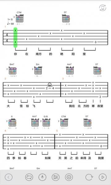 免费吉他谱-截图