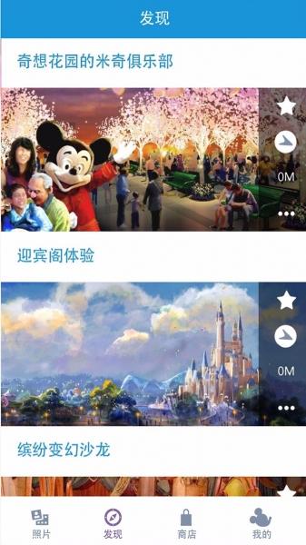 上海迪士尼乐拍通-截图