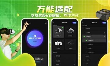 爱奇艺VR-截图
