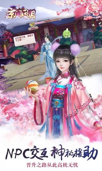京门风月 百度版-截图