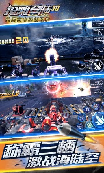 抢滩登陆3D 360版-截图