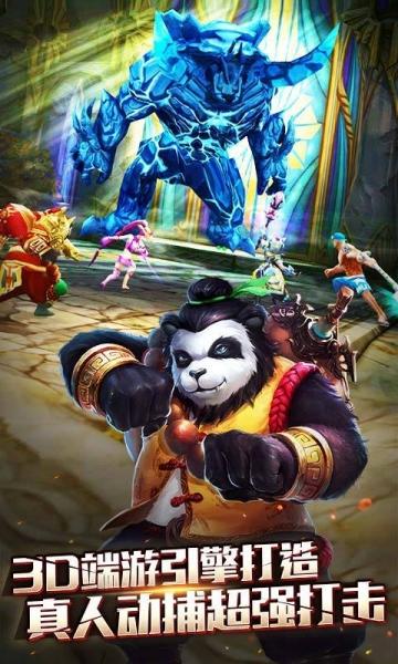 太极熊猫 360版-截图