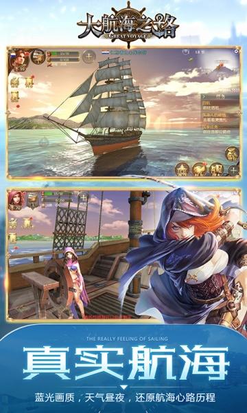 大航海之路-截图