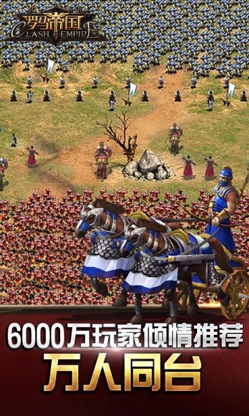 罗马帝国 百度版-截图
